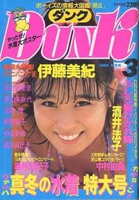 dunk1988-03.jpg