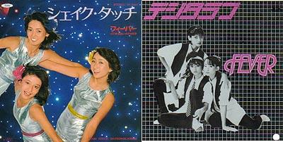 fever1980.jpg