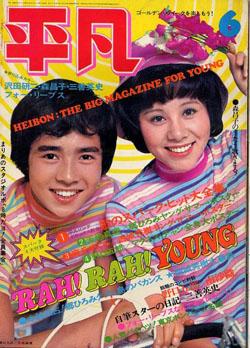 gohito1973.jpg