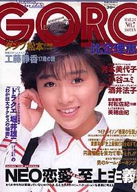 goro19880324.jpg