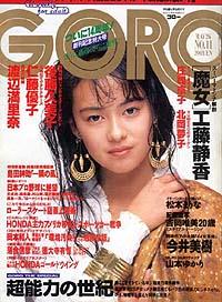 goro19880526go.jpg