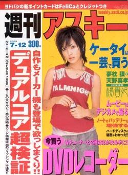 hirayama200507.jpg