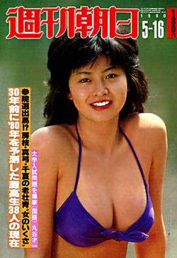 週刊誌の表紙をかざった石田えり
