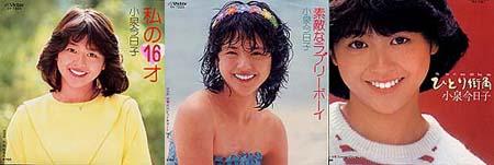 koizumi1982.jpg