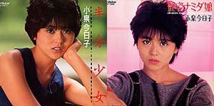 koizumi1983-2.jpg