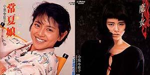 koizumi1985-1.jpg