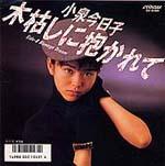 koizumi1986-2.jpg