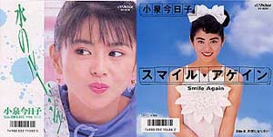 koizumi1987-1.jpg