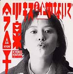 koizumi1987-2.jpg