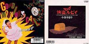 koizumi1988-1.jpg