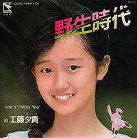 kudouyuki001.jpg