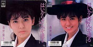 minamino1987-3.jpg