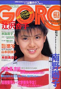 minaminoyoukogoro.jpg