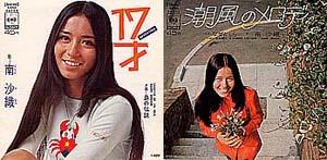 minamisaori1971.jpg