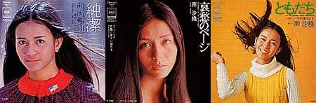 minamisaori1972.jpg