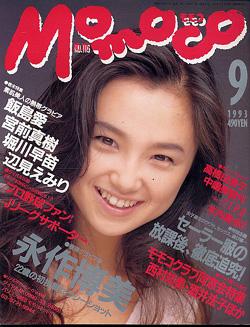 nagasaki199309.jpg
