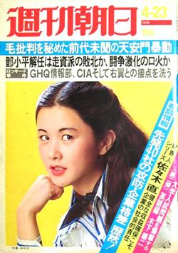 nakajima1976miy.jpg