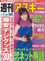 nakane200511.jpg