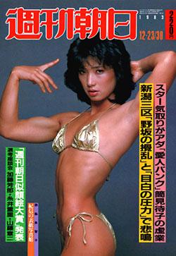 西脇美智子 - 知誕Wiki