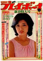 pb1977-02.jpg