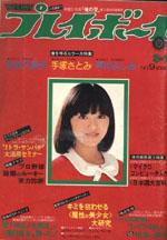pb1977-09.jpg