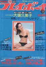 pb1977-48.jpg