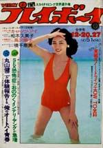 pb1977-51.jpg