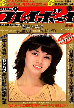 pb1978-14okada.jpg