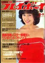 pb1981-06.jpg