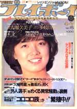 pb1981-15.jpg