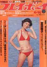 pb1981-16.jpg