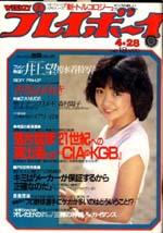 pb1981-18.jpg