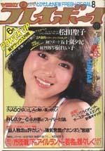 pb1981-28.jpg