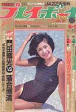 pb1981-36.jpg