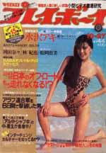 pb1981-44.jpg