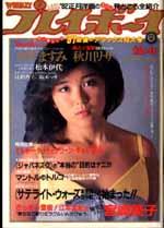 pb1981-50.jpg