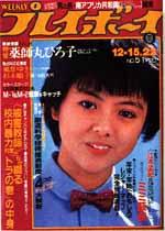 pb1981-51.jpg