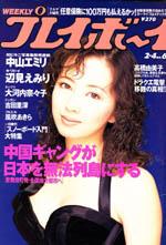 pb1997-06.jpg