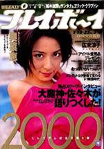 pb2000-03.jpg