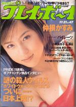 pb2000-47.jpg