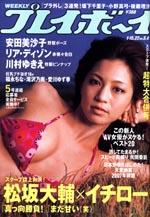 pb2007-03.jpg