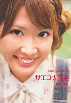 saeko001.jpg