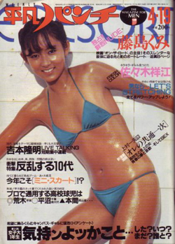 saitoukei-hp1982.jpg