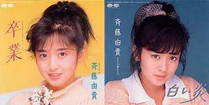 saitoyuki85-1.jpg
