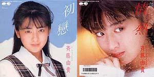 saitoyuki85-2.jpg
