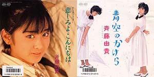 saitoyuki86-1.jpg