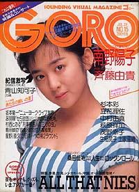 saitoyukigoro.jpg