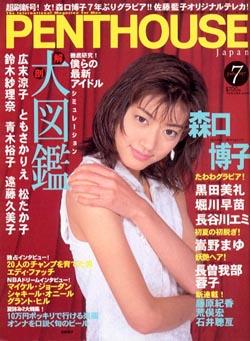 satouaiko1997.jpg