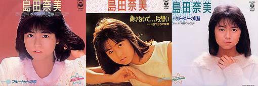 simanami1986.jpg