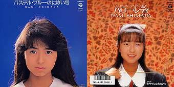simanami19872.jpg
